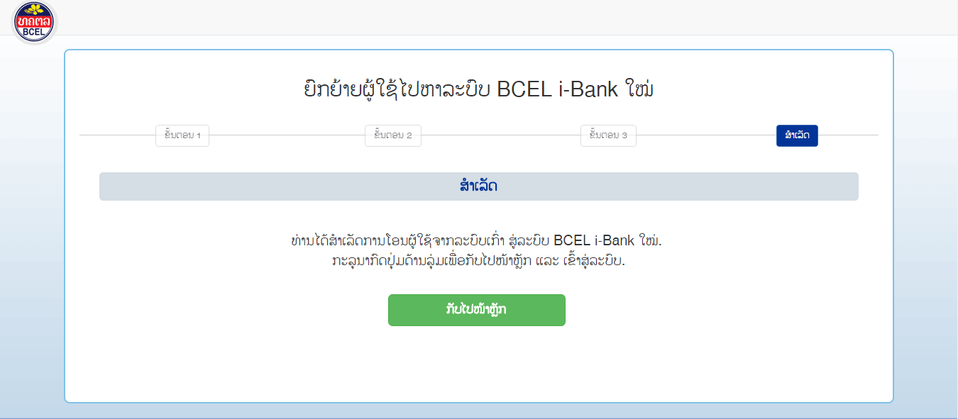 Bcel i bank version 3 for Banque pour le commerce exterieur lao public